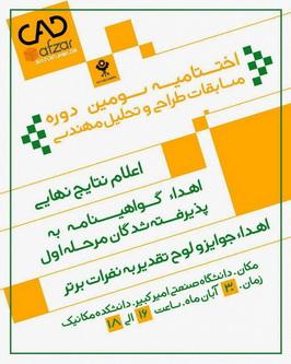 مراسم اختتامیه سومین دوره مسابقات طراحی و تحلیل مهندسی دانشگاه صنعتی امیرکبیر