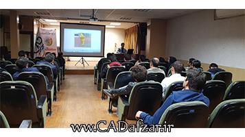 ورکشاپ بررسی پروژه های کتیا با سخنرانی مهندس علی پور