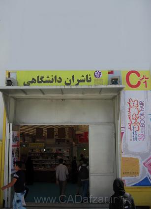 سي امين نمايشگاه بين المللي کتاب تهران- سالن ناشران دانشگاهي