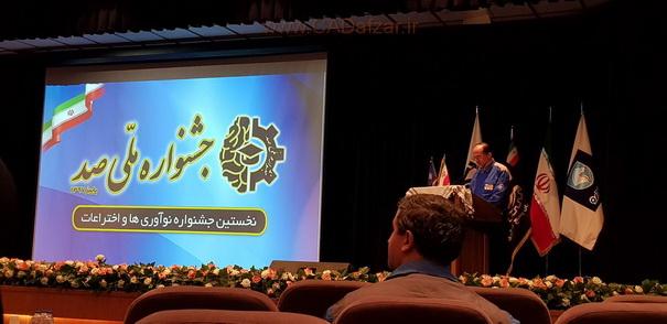 مراسم سخنرانی و تقدیر برگزیدگان جشنواره صد