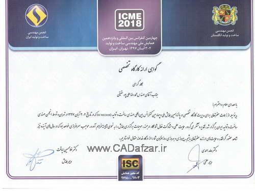 گواهی ارائه کارگاه تخصصی از طرف برگزار کنندگان همایش به مهندس علی پور